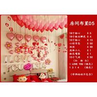 求婚布置创意用品 婚庆婚礼婚房结婚气球装饰用品表白求婚告白浪漫房间场景布置道具