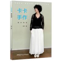 【二手旧书8成新】卡卡手作 蕾丝物语 张卡 9787516010358 中国建材工业出版社