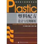 【正版二手书9成新左右】塑料配方设计与实例解析9787506454513
