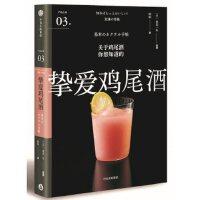 【二手旧书8成新】严选之味:挚爱鸡尾酒 [日]渡边一也 9787508688503 中信出版社