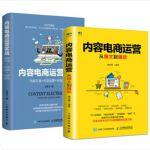 内容电商运营 从爆文到爆款+内容电商运营实战 内容打造 内容运营 电商运营书籍