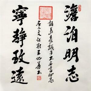 书法《澹泊明志 宁静致远》R3573 王明善 中华两岸书画家协会主席
