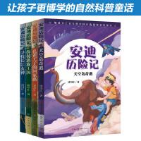 安迪历险记(国内首部原创自然科普童话,为孩子打开看世界的窗口。让自然陪伴童年,用故事守护地球,愿大自然永远是孩子的向导