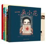 奇想国爱思考的孩子系列图画书(全五册)让孩子获得独立思考的能力