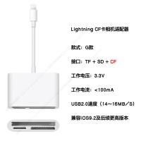 苹果CF读卡器iPad多合一高速TF/SD卡iPhone手机OTG线单反相机转接线佳能5D伴侣适用A 苹果读卡器【高端