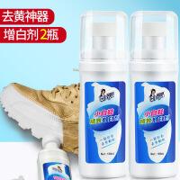 小白鞋清洗剂去污增白专用去黄液一擦白刷球鞋擦白鞋清洁洗鞋神器