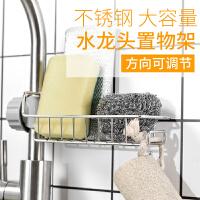 厨房用品水槽沥水置物收纳架 水龙头家用水池纳架不锈钢神器整理架子