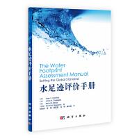 水足迹评价手册