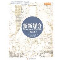 复旦新闻传播学译库 新媒体系列:新新媒介(第二版)