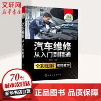 汽车维修从入门到精通 化学工业出版社