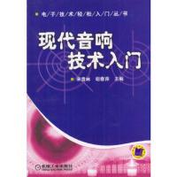 【二手旧书8成新】现代音响技术入门 宋贵林,胡春萍 9787111135234 机械工业出版社