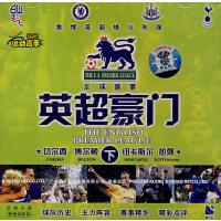 足球盛宴:英超豪门(下)(VCD)