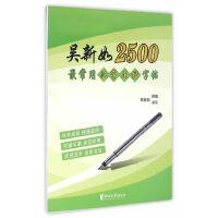 吴新如2500最常用汉字正楷字帖