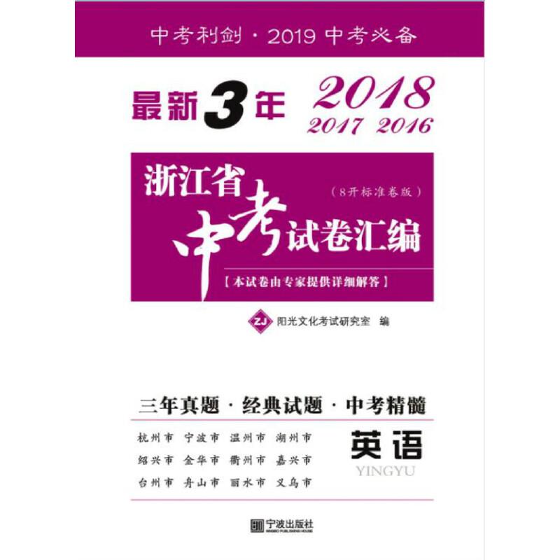 最新3年浙江省中考试卷汇编 英语(2016、2017、2018)