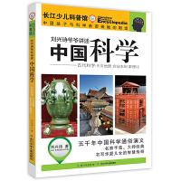 刘兴诗爷爷讲述中国科学・古代科学――天文地理 农业水利 数理化
