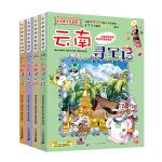 大中华寻宝系列 (13-16)云南/河南/安徽/湖南
