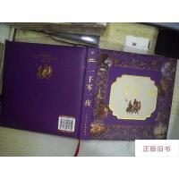 【二手旧书8成新】金色童年・共享经典系列:一千零一夜