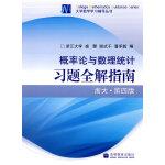 概率论与数理统计习题全解指南 浙大第四版