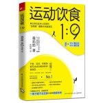 运动饮食1�U9 (目前正风靡全日本的饮食减肥法,随书附赠《高N/C比食物减肥法实践手册》 !)