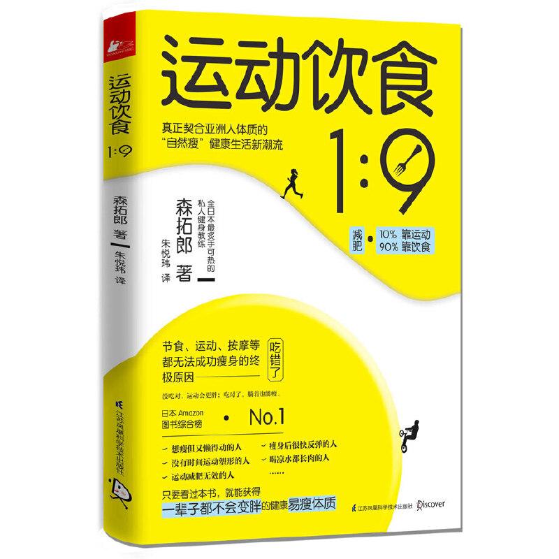 """运动饮食1︰9 (目前正风靡全日本的饮食减肥法,随书附赠《高N/C比食物减肥法实践手册》 !)断食、运动、健身、按摩等都无法成功瘦身的终极原因是吃错了!契合亚洲人体质的""""自然瘦""""健康生活新潮流,迄今为止,全日本公认*有效*健康的减肥方法!"""