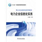 """""""十三五""""普通高等教育规划教材 电力企业信息化系列教材 电力企业信息化实务"""