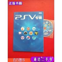 【二手9成新】PSV专辑VOL1