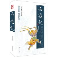 西游记(2018考题平装版) 时代文艺出版社
