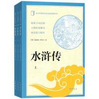 水浒传(全3册)/中小学传统文化必读经典 中华书局有限公司