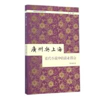 广州与上海:近代小说中的商业都会