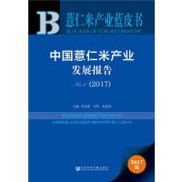 薏仁米产业蓝皮书:中国薏仁米产业发展报告No.1(2017)