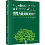 领导力让世界更美好:理解领导力发展的社会变革模式
