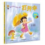 亲子游戏动动儿歌--打开伞 李紫蓉 文,崔丽君 图 明天出版社