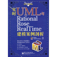 实时UML与Rational Rose RealTime 建模案例剖析 余金山著 电子工业出版社