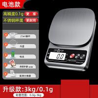 厨房秤电子称0.1g准烘焙称重电子