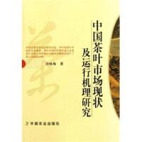 中国茶叶市场现状及运行机理研究 9787109156098