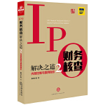 IPO��蘸瞬榻�Q之道2:�炔靠刂婆c案例指引