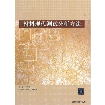 材料现代测试分析方法 刘庆锁 清华大学出版社 【正版图书,闪电发货】