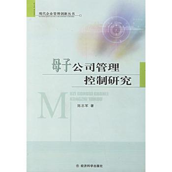 母子公司管理控制研究 陈志军 经济科学出版社 【 注意价格关系 如有问题请联系在线客服 新华书店】