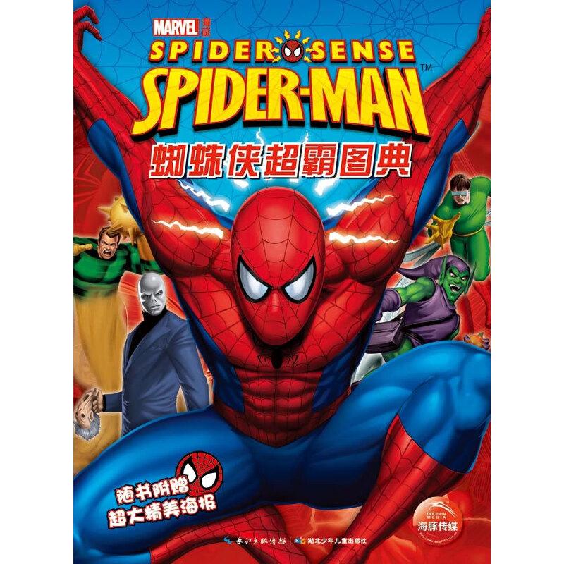 蜘蛛侠超霸图典