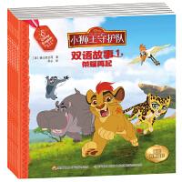 小狮王守护队双语故事合辑(1-6)(套装共6册)