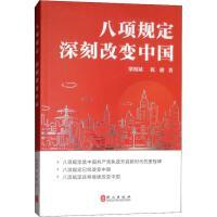 八项规定 改变中国 外文出版社