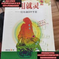 【二手旧书9成新】经络通DIY手册(2):一用就灵9787535962935