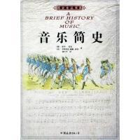 【正版二手书旧书9成新左右】音乐简史/博爱天使简史文丛9787505721050