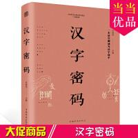 【年度钜惠 限时秒杀】汉字密码 一字一图生动解说一看就懂一学就会 从根本加强对汉字字形和字义的理解与记忆 青少年阅读文
