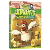 郑渊洁十二生肖童话:鸡王画虎
