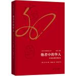 海外中国研究・他者中的华人:中国近现代移民史(当当独家精装版。著名汉学家孔飞力最后的绝唱!)