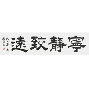 中国书协会员,河南省书协会员,一级书法师王国强(宁静致远)3