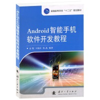 Android智能手机软件开发教程
