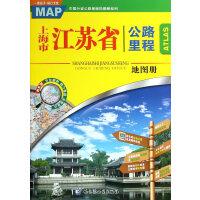 上海市江苏省公路里程地图册