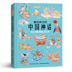 画给孩子的中国神话 : 精装彩绘本